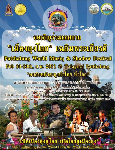 Patthalung World Musiq & Shadow Festival Poster